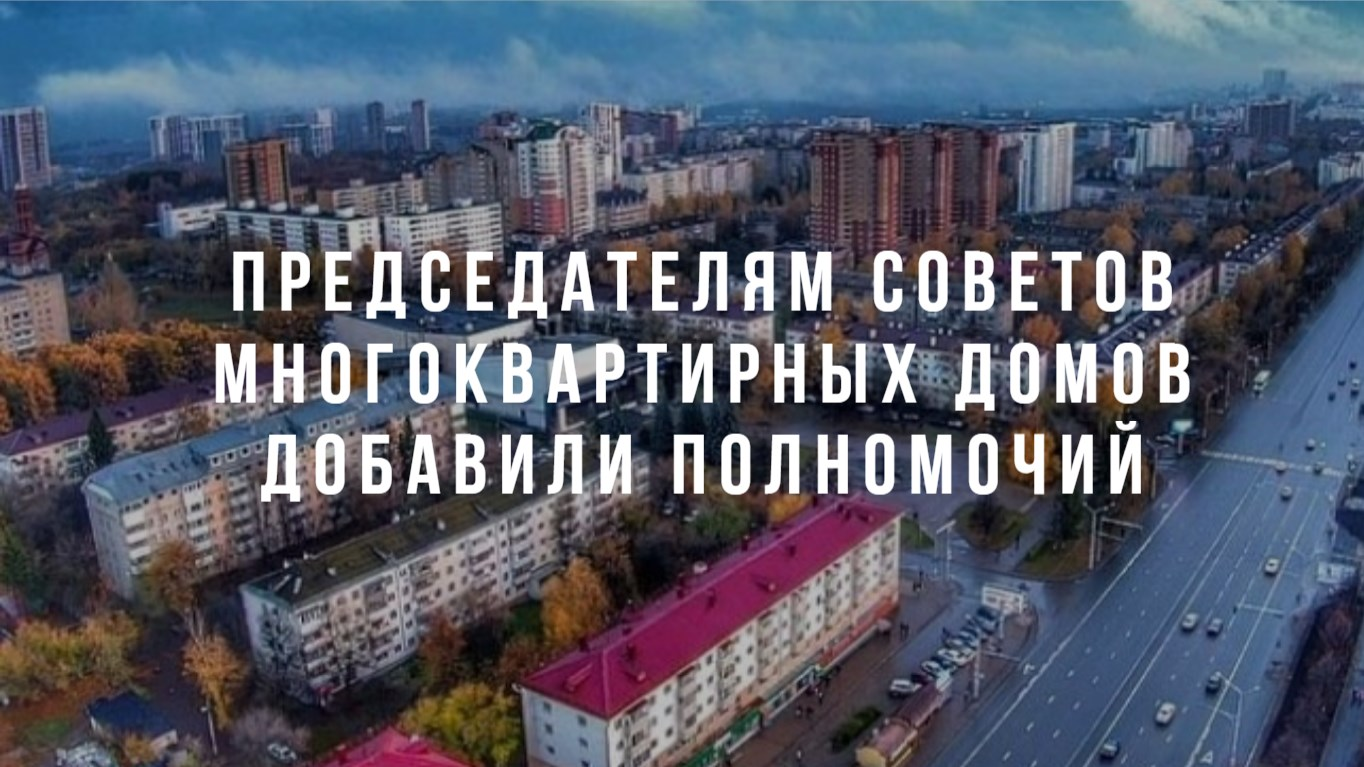 Председателям советов многоквартирных домов добавили полномочий post thumbnail image