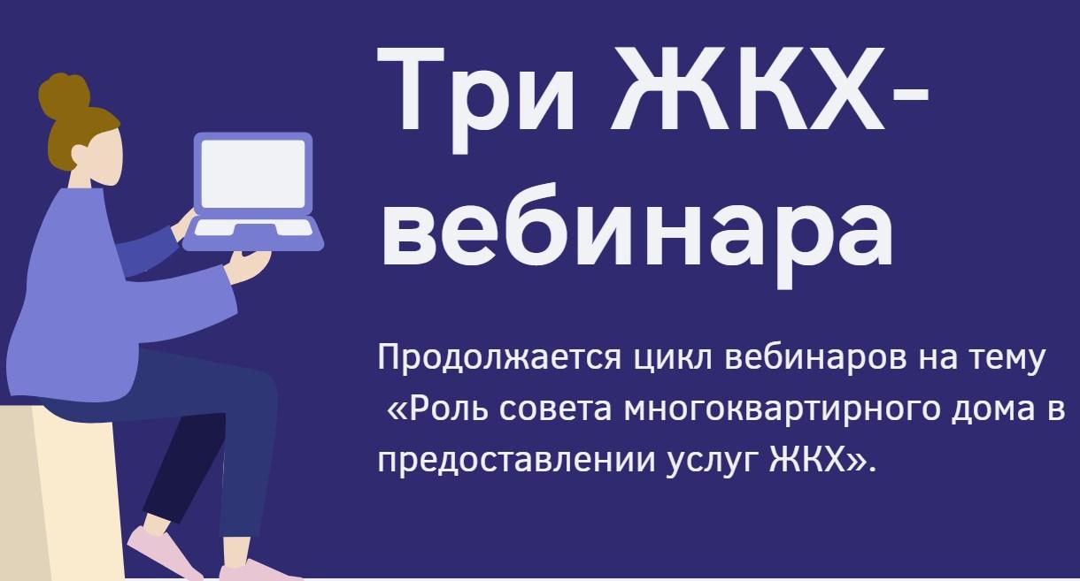 Анонс вебинаров post thumbnail image